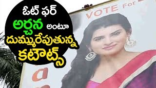 Bigg Boss Contestant Archana Cutouts In Hyderabad | Jr NTR Bigg Boss Show