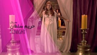 Harim Soltan Short Promo - Tonight (Persian)