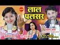 Lal Pulsar Ma - लाल पल्सर मा    Vinod Joshi - 9300793305 - 9098145093 - CG Song 2018
