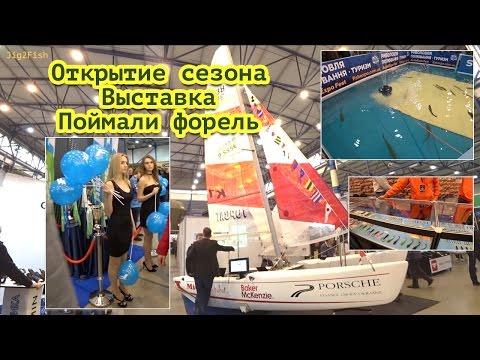 рыбацкая выставка в киеве 2015
