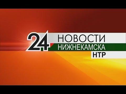 Новости Нижнекамска. Эфир 12.04.2018