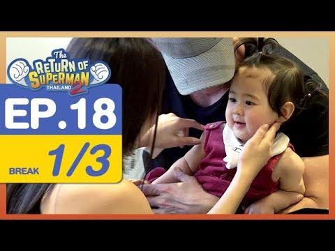 The Return of Superman Thailand Season 2 - Episode 18 - 24 มีนาคม 2561 [1/3]