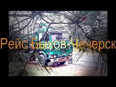 День водителя лесовоза. Рейс Быхов-Чечерск