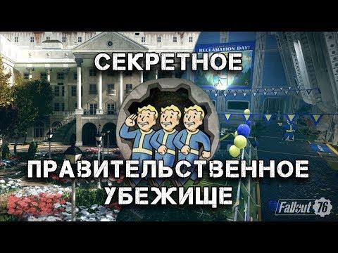 Fallout 76 - Секретное Убежище Правительства