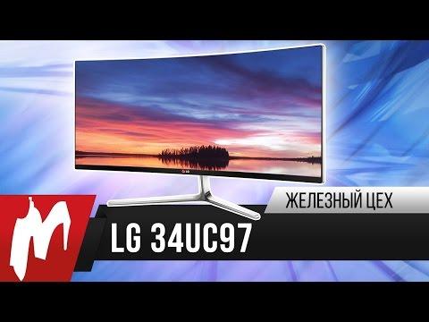 Изогнутый монитор LG 34UC97 — Железный цех — Игромания