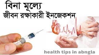 bangla health tips for men in women জীবন রক্ষাকারী ইনজেকশন এখন বিনা মূল্যে health tips in bangla