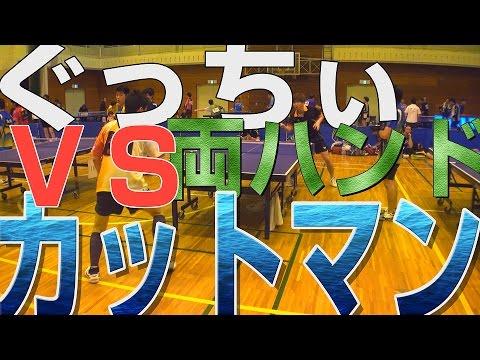 【WRM試合】ぐっちぃVS両ハンド攻撃のカットマン【卓球知恵袋】Table Tennis