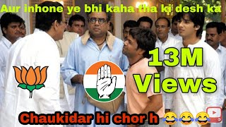 BJP vs Congress Part 2 Gujarat 2019 Election Comedy | Funny Video | Bollywood Movie | AliBrothers