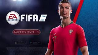 FIFA MOBILE サッカー 2018 FIFA ワールドカップ™ 公式 日本語版トレーラー