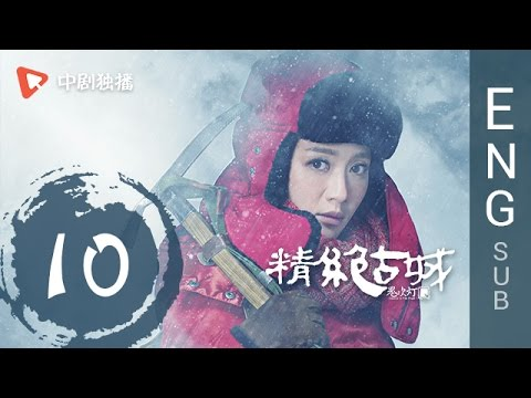 Candle in the Tomb  10 | ENG SUB 【Joe Chen、Jin Dong】