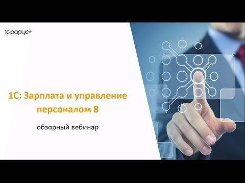 Видеокурс Управление персоналом - видео