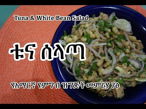 Tuna Salad- Amharic Cooking Channel