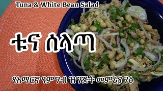 Amharic Cooking Channel - Tuna & White Bean Salad