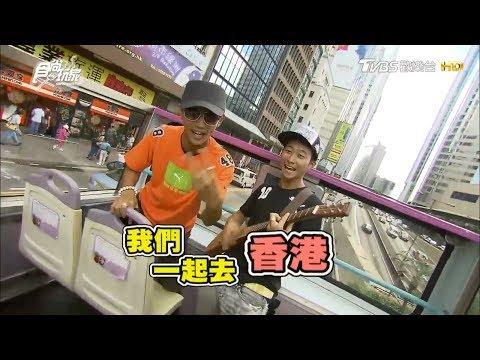 台綜-食尚玩家-20180824-【香港】浩角翔起潮男入門款之旅下集!不要再說我宅