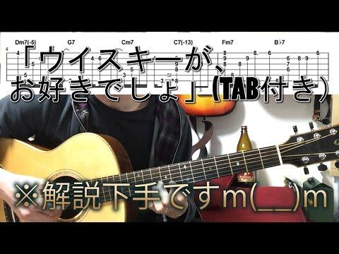 (TAB付)ウイスキーがお好きでしょ 解説(ソロギター、伴奏、ソロ部分) By龍藏Ryuzo