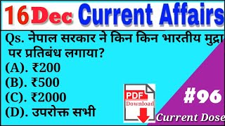 16 December Current Affairs| 16 Dec 2018 करंट अफेयर्स|Current Affairs in hindi|Today Current 【#96】