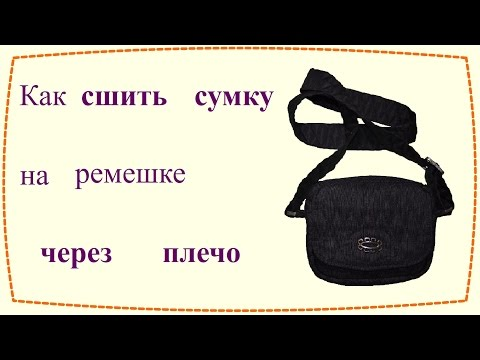 Как сшить сумку на ремешке своими руками