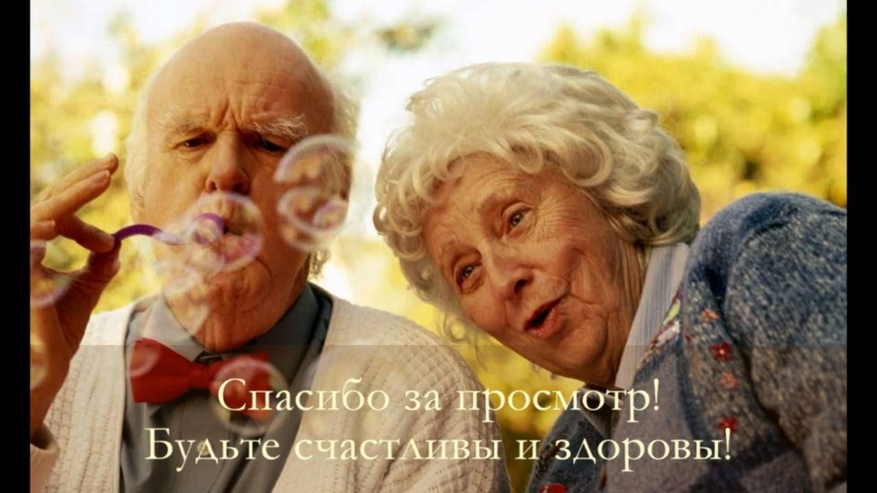 Конкурсы для пожилых людей веселые