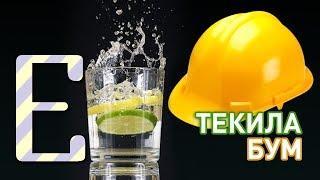 Текила бум — рецепт коктейля Едим ТВ