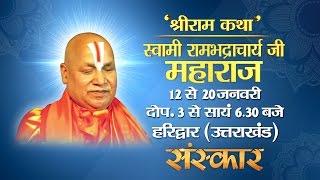 LIVE - Shri Ram Katha by Rambhadracharya Ji - 12 Jan 2016 || Day 1