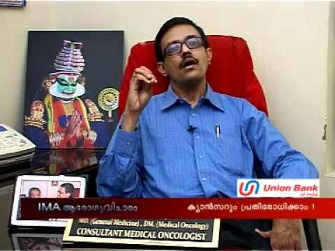 Cancer-General Information(Malayalam)