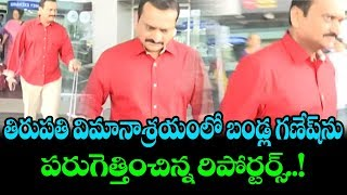 Bandla Ganesh Caught on Renigunta Airport | #BandlaGanesh | Top Telugu Media