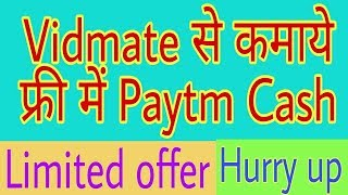 Vidmate Free Paytm Cash Offer. Earn with new win offer of vidmate app.