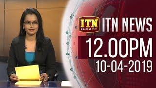 ITN News 2019-04-10   12.00 PM