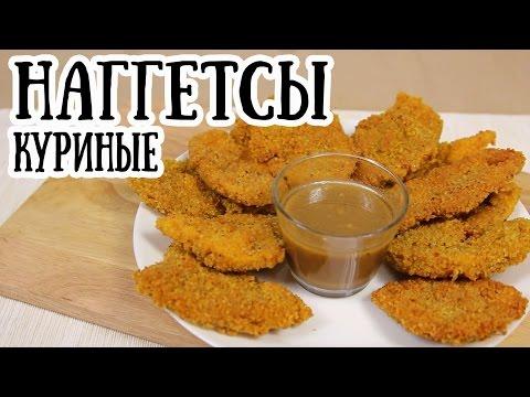 Как приготовить домашние куриные наггетсы [ CookBook | Рецепты ]