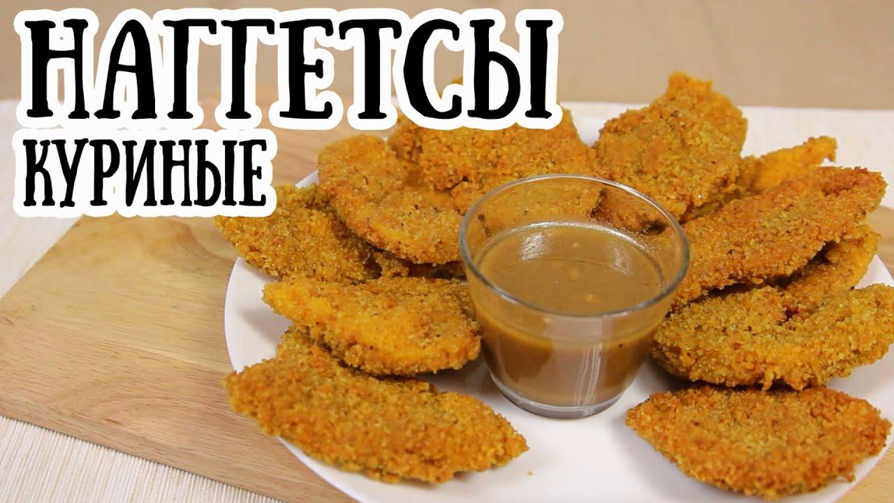 Домашние куриные наггетсы рецепт американская кухня 55