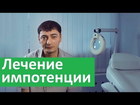 Лечение эректильной дисфункции в домашних