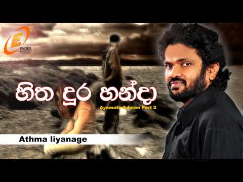 Hitha Dura Handa (ayemath Adaren Part 2) Athma Liyanage video
