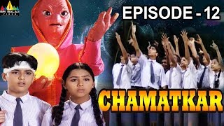 Chamatkar | Indian TV Hindi Serial Episode - 12 | Sri Balaji Video