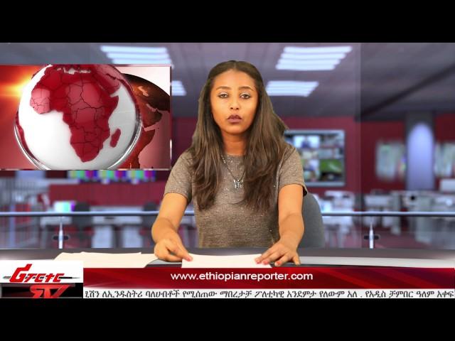 ETHIOPIAN REPORTER TV |  Amharic News 02/22/2017