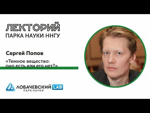 Лекция Сергея Попова «Темное вещество: оно есть или его нет?»
