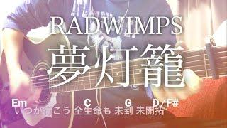 【弾き語り】夢灯籠 / RADWIMPS【コード歌詞付き】アニメ映画「君の名は。」OP挿入歌