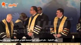 تكريم الوزراء فى حفل تخرج طلبة كلية الدراسات العليا فى الإدارة دفعة فبراير بالأكاديمية العربية للعلو