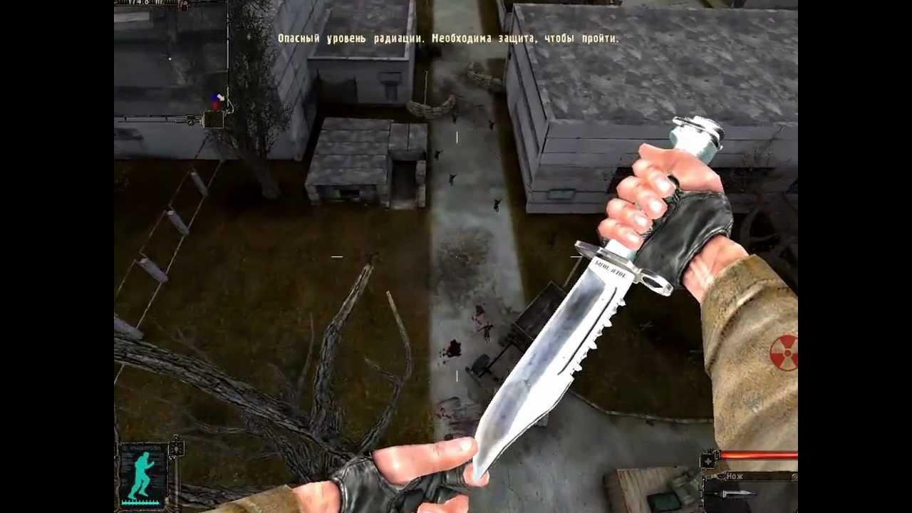 Как в сталкере тень чернобыля сделать длинный нож