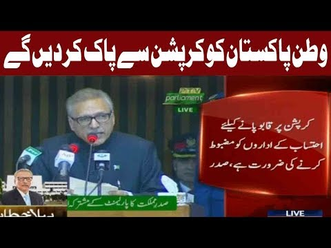 Transparent System is Necessary To Overcome Corruption: President Arif Alvi | Express News