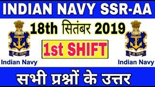Indian Navy SSR/AA Today Exam Analysis 1st Shift 18 September | navy today question paper