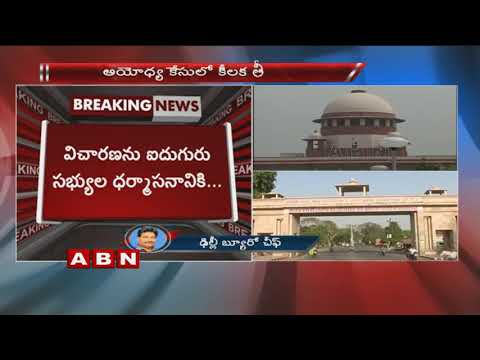 Ayodhya land dispute case | Supreme Court refuses hearing by larger bench
