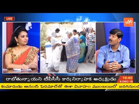 Special Debate on Telangana Election Counting With Political Analyst Prathap Reddy | YOYO TV Channel