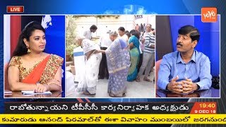 Special Debate on Telangana Election Counting With Political Analyst Prathap Reddy