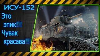 ИСУ-152.  Это эпик!!! Чувак красава!!! Лучшие бои World of Tanks