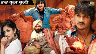Ek Aur Hero The Dashing - Full Length Action Hindi Movie