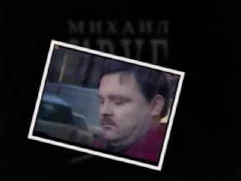 Михаил Круг-Посвящение