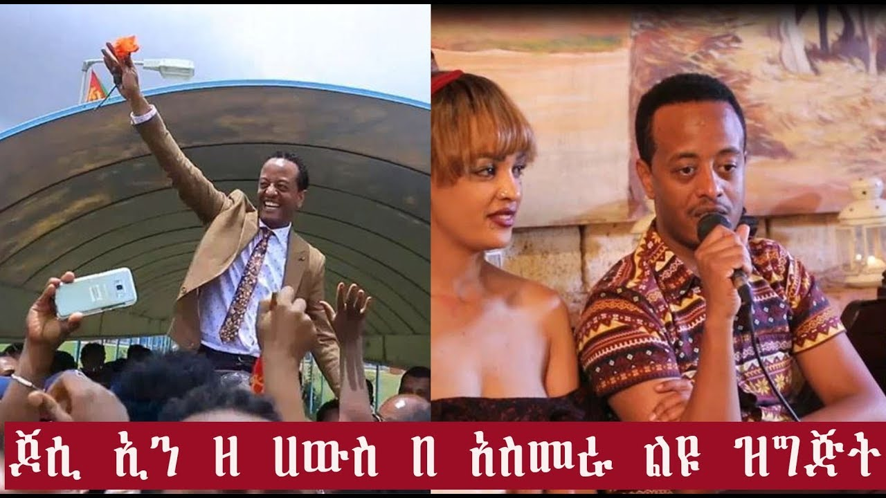 JTV: Jossi Special Show in Asmara - ጆሲ ኢን ዘ ሀውስ በ አስመራ ልዩ ዝግጅት