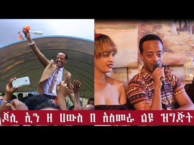 Special Program Jossy In The House In Asmara