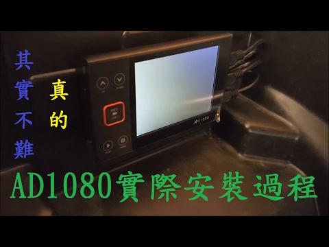[無奈 QI] 安裝AD1080 安裝車種 彪虎 TIGRA150 其實真的不難QQ 你我都可以^^