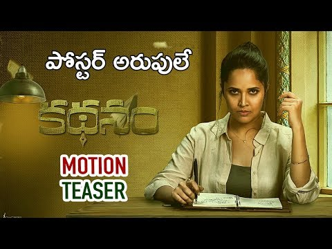 Anasuya's Kathanam Movie Motion Teaser 2018 - Latest Telugu Movie 2018